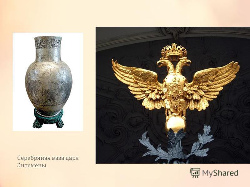 Серебряная ваза царя Энтемены
