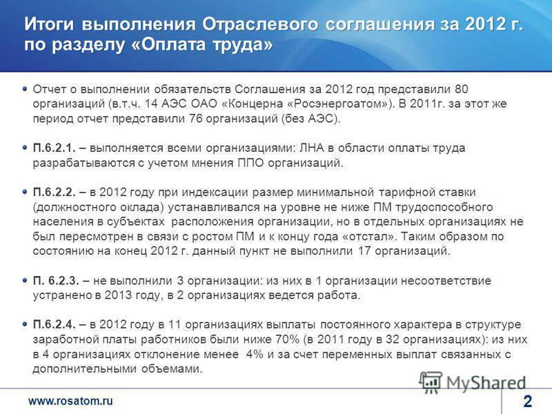 www.rosatom.ru Итоги выполнения Отраслевого соглашения за 2012 г. по разделу «Оплата труда» Отчет о выполнении обязательств Соглашения за 2012 год представили 80 организаций (в.т.ч. 14 АЭС ОАО «Концерна «Росэнергоатом»). В 2011 г. за этот же период о