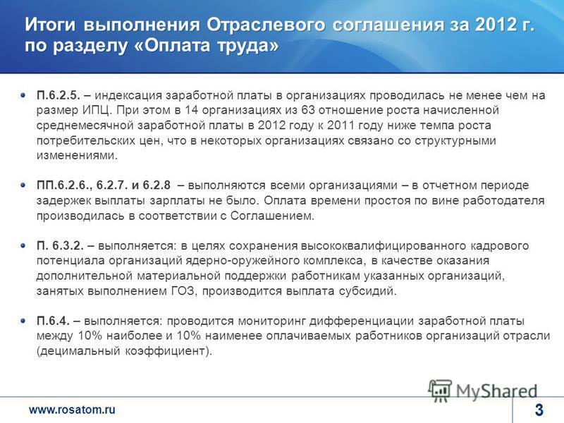 www.rosatom.ru П.6.2.5. – индексация заработной платы в организациях проводилась не менее чем на размер ИПЦ. При этом в 14 организациях из 63 отношение роста начисленной среднемесячной заработной платы в 2012 году к 2011 году ниже темпа роста потреби