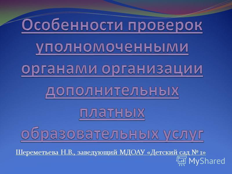 Шереметьева Н.В., заведующий МДОАУ «Детский сад 1»