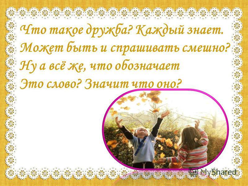 Дружба Проект по ОРКСЭ Выполнил ученик 4 класса Леньковской школы Сорокин Егор