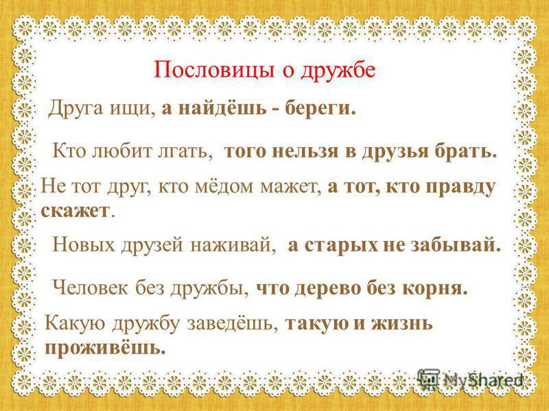 «Друг – это тот, кто…». Выручает Поддерживает Говорит правду Доверяет Делится сокровенным Уважает Помогает Умеет радоваться успехам друга