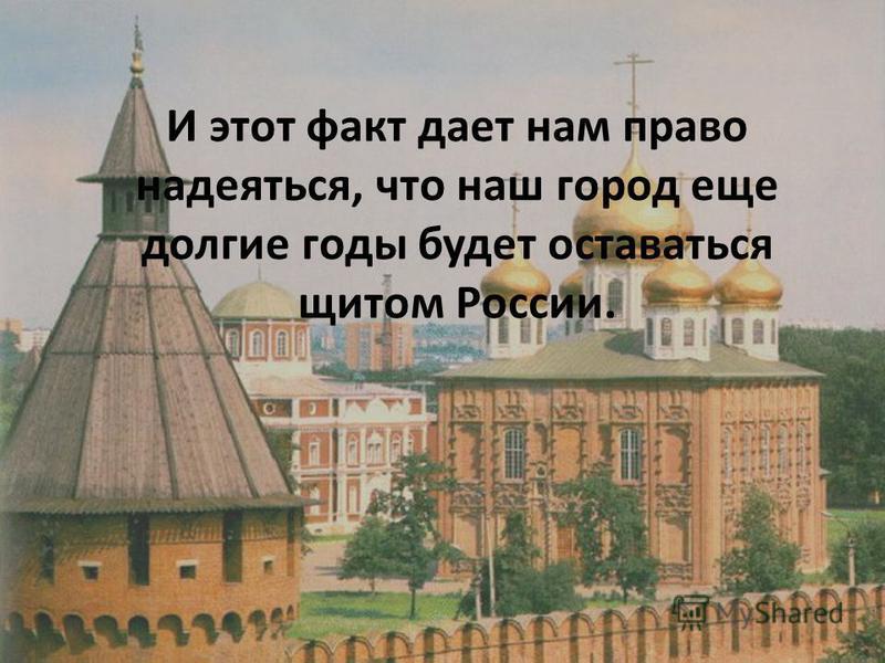 И этот факт дает нам право надеяться, что наш город еще долгие годы будет оставаться щитом России.