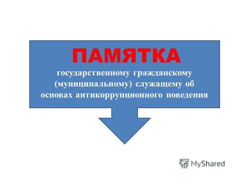 государственному гражданскому (муниципальному) служащему об основах антикоррупционного поведения ПАМЯТКА