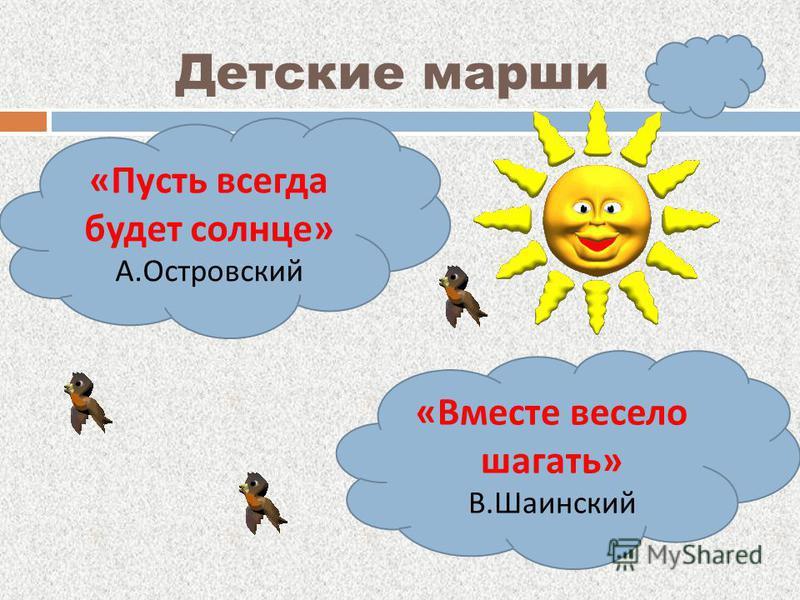 Военные марши « Прощание славянки » В. Агапкин « День Победы » Д. Тухманов