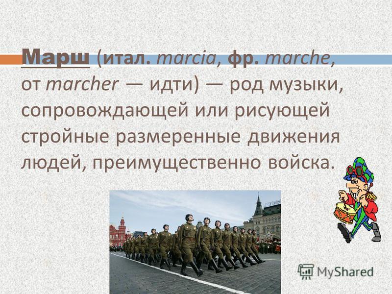 Для кого пишут марши ? Когда и где вам приходилось слышать марши ? Какие музыкальные инструменты наиболее приемлемы для звучания марша ?. Ход урока: