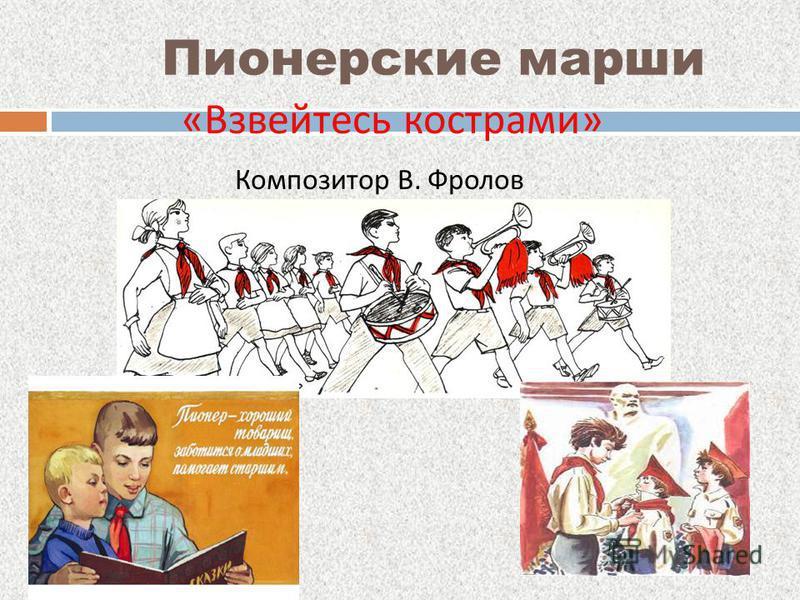 Марш ( итал. marcia, фр. marche, от marcher идти ) род музыки, сопровождающей или рисующей стройные размеренные движения людей, преимущественно войска.