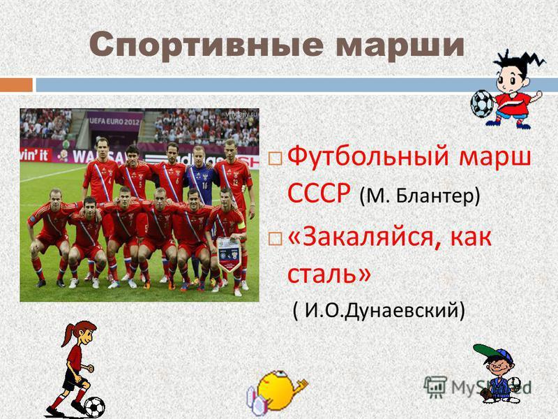 Пионерские марши « Взвейтесь кострами » Композитор В. Фролов