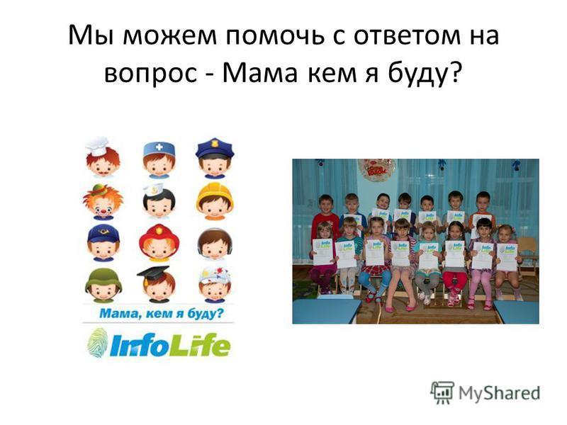Мы можем помочь с ответом на вопрос - Мама кем я буду?