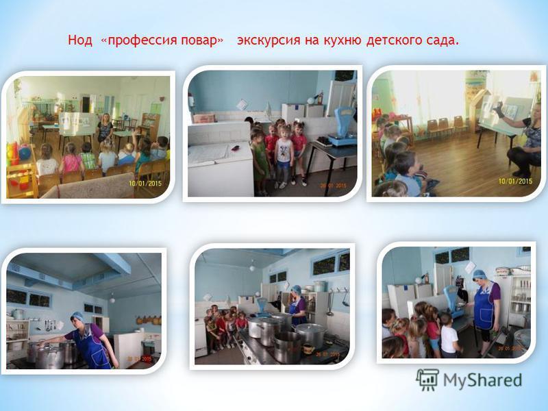 Нод «профессия повар» экскурсия на кухню детского сада.
