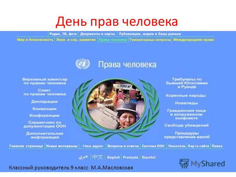 День прав человека Классный руководитель 9 класс М.А.Масловская