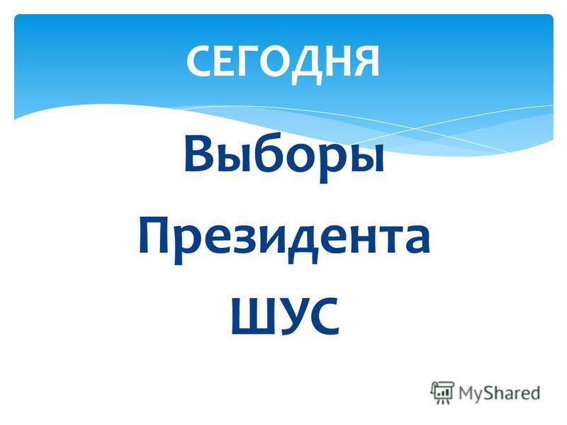 Выборы Президента ШУС СЕГОДНЯ
