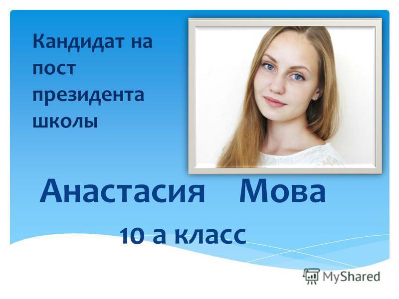 Анастасия Мова 10 а класс Кандидат на пост президента школы