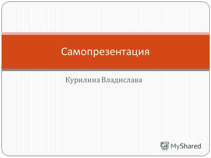 Курилина Владислава Самопрезентация