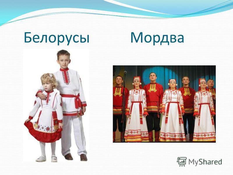 Белорусы Мордва