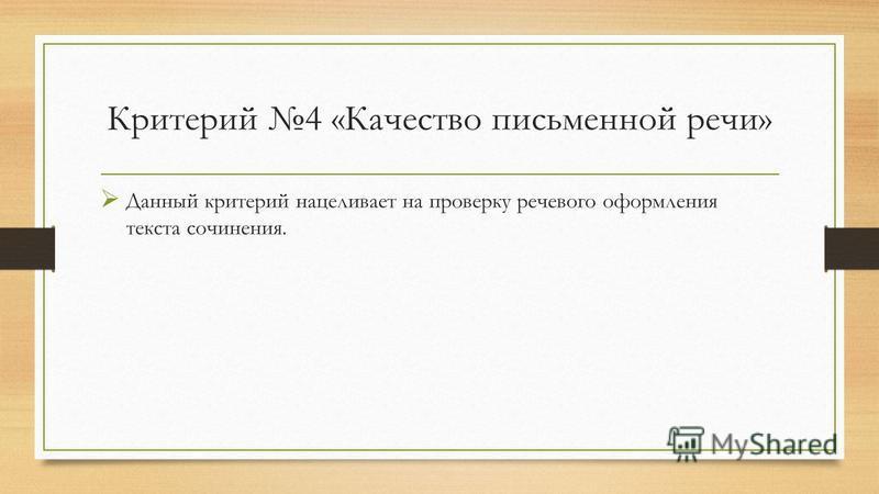 Критерий 4 «Качество письменной речи» Данный критерий нацеливает на проверку речевого оформления текста сочинения.