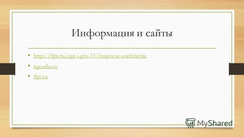 Информация и сайты http://fipi.ru/ege-i-gve-11/itogovoe-sochinenie ege.edu.ru fipi.ru