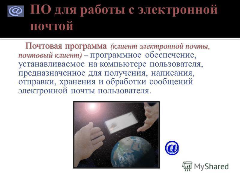 Почтовая программа (клиент электронной почты, почтовый клиент) – Почтовая программа (клиент электронной почты, почтовый клиент) – программное обеспечение, устанавливаемое на компьютере пользователя, предназначенное для получения, написания, отправки,
