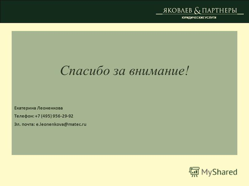 Спасибо за внимание! Екатерина Леоненкова Телефон: +7 (495) 956-29-92 Эл. почта: e.leonenkova@matec.ru ЮРИДИЧЕСКИЕ УСЛУГИ