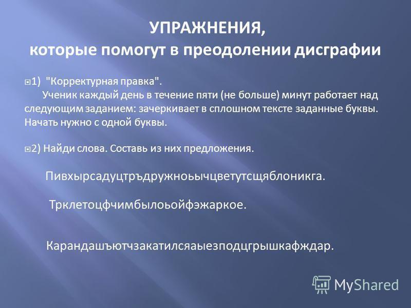 УПРАЖНЕНИЯ, которые помогут в преодолении дисграфии 1)