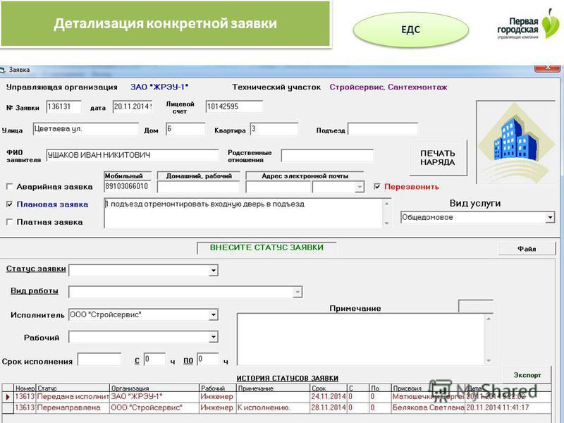 Детализация конкретной заявки ЕДС