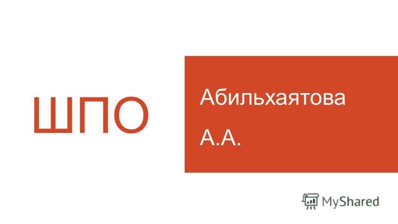 ШПО Абильхаятова А.А.