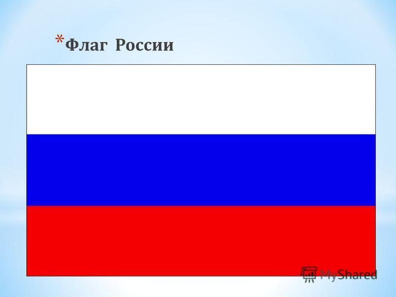 * Флаг России