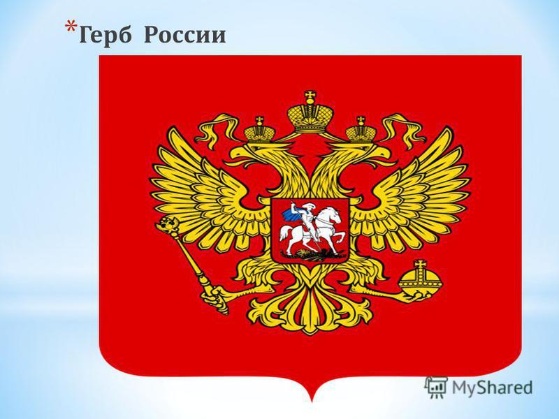* Герб России
