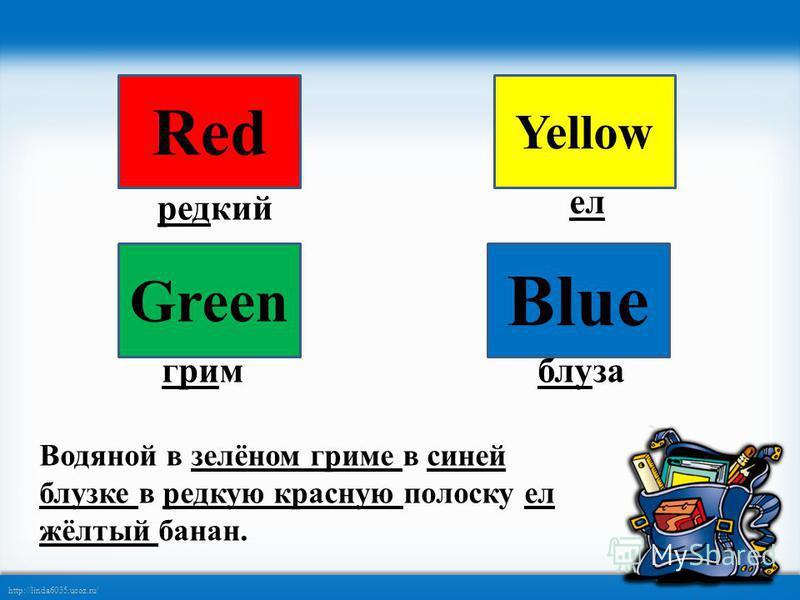 http://linda6035.ucoz.ru/ Водяной в зелёном гриме в синей блузке в редкую красную полоску ел жёлтый банан. Red Yellow Green Blue редкий ел грим блуза