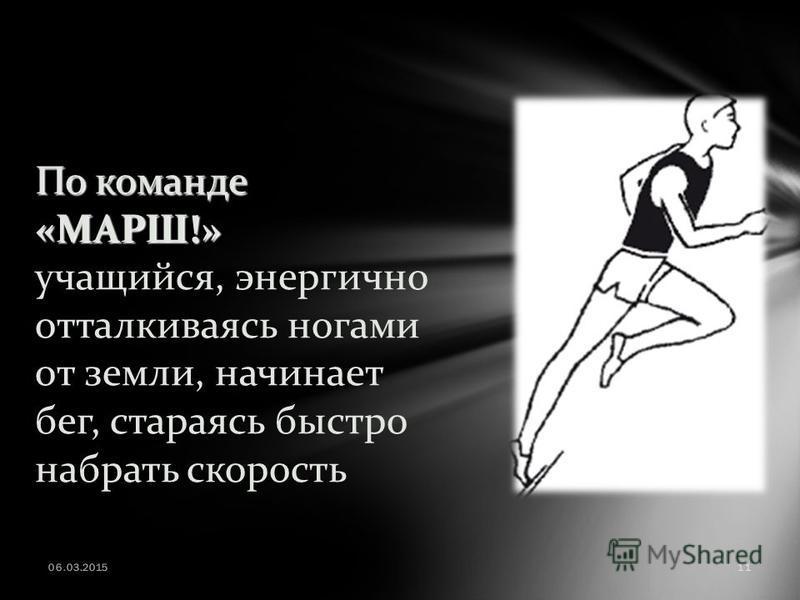 По команде «МАРШ!» По команде «МАРШ!» учащийся, энергично отталкиваясь ногами от земли, начинает бег, стараясь быстро набрать скорость 06.03.201511