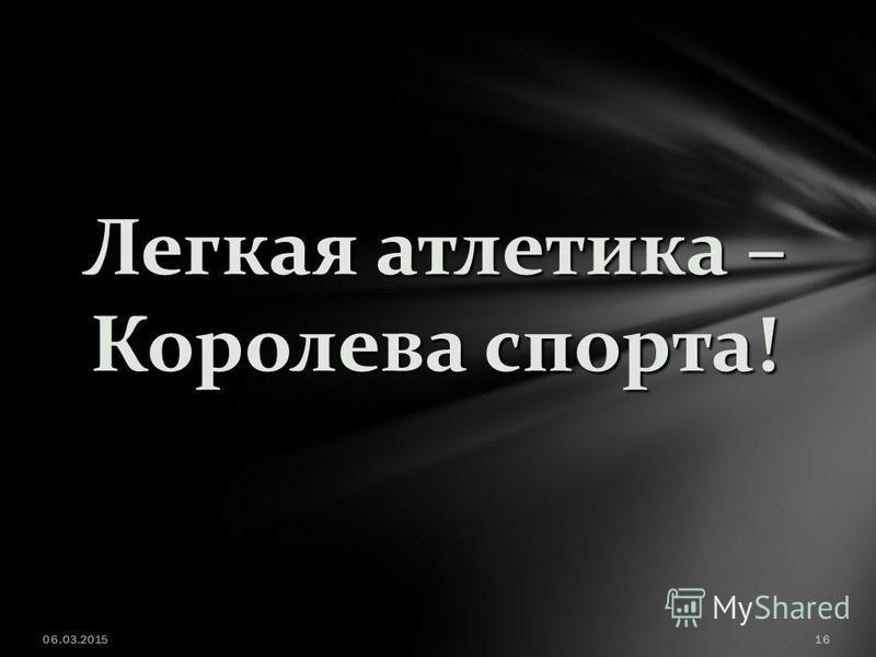 06.03.201516 Легкая атлетика – Королева спорта!