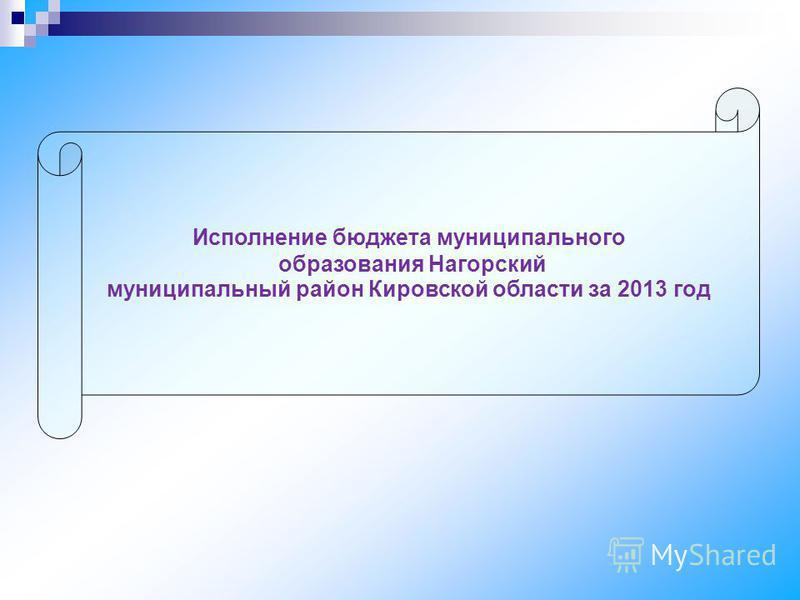 Исполнение бюджета муниципального образования Нагорский муниципальный район Кировской области за 2013 год