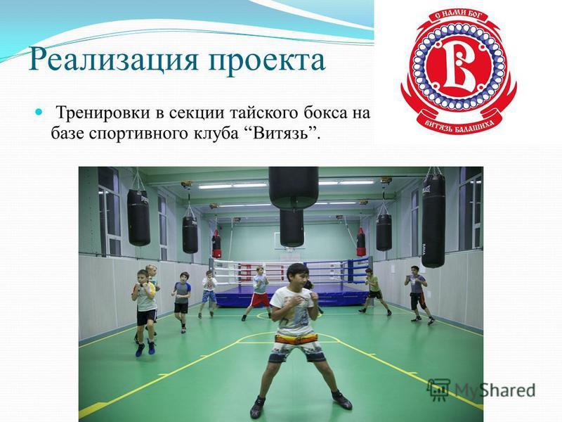 Реализация проекта Тренировки в секции тайского бокса на базе спортивного клуба Витязь.