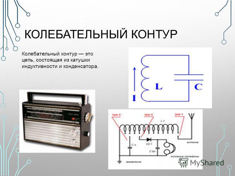 КОЛЕБАТЕЛЬНЫЙ КОНТУР Колебательный контур это цепь, состоящая из катушки индуктивности и конденсатора.
