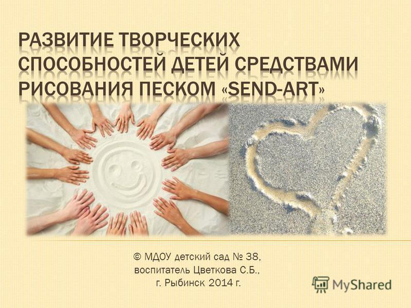© МДОУ детский сад 38, воспитатель Цветкова С.Б., г. Рыбинск 2014 г.
