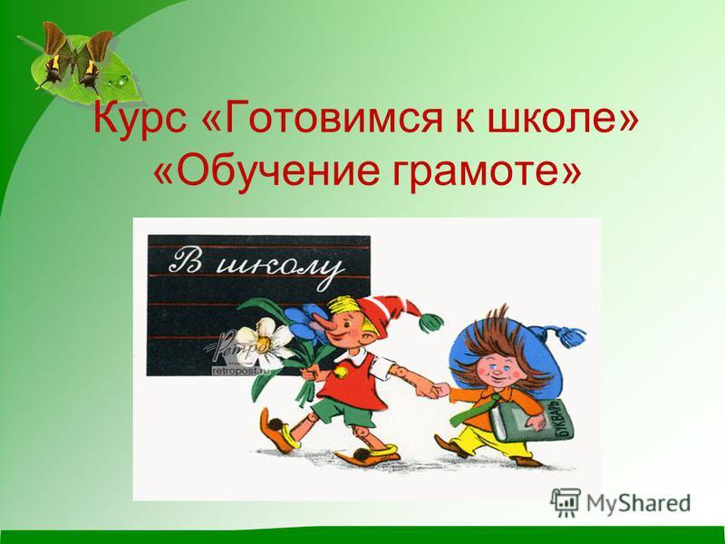 Курс «Готовимся к школе» «Обучение грамоте»