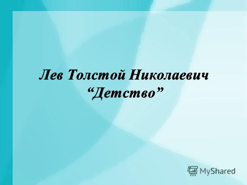 Лев Толстой Николаевич Детство