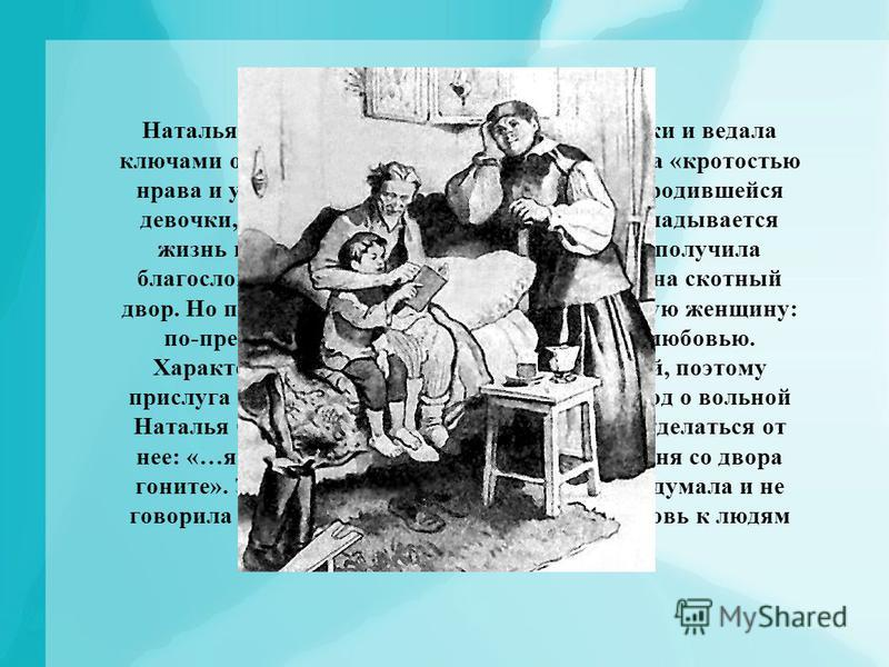 Наталья Савишна служила в доме Николеньки и ведала ключами от кладовой. С юности отличалась она «кротостью нрава и усердием», поэтому ее сделали няней родившейся девочки, матери главного героя. Непросто складывается жизнь героини: решив выйти замуж,