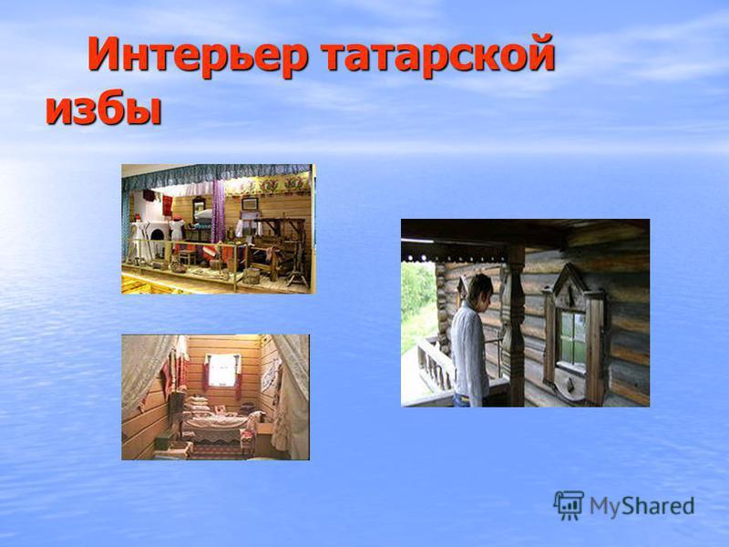 Интерьер татарской избы Интерьер татарской избы