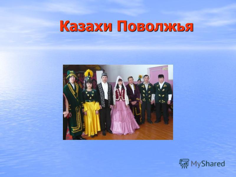 Казахи Поволжья Казахи Поволжья