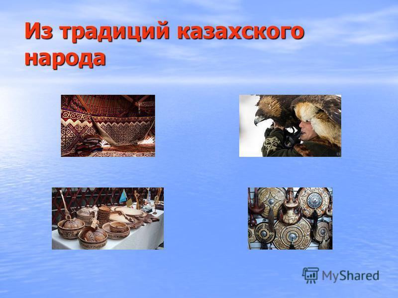 Из традиций казахского народа