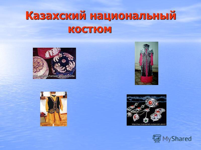 Казахский национальный костюм Казахский национальный костюм