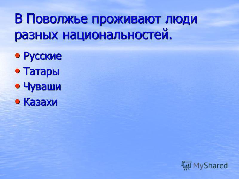 В Поволжье проживают люди разных национальностей. Русские Русские Татары Татары Чуваши Чуваши Казахи Казахи