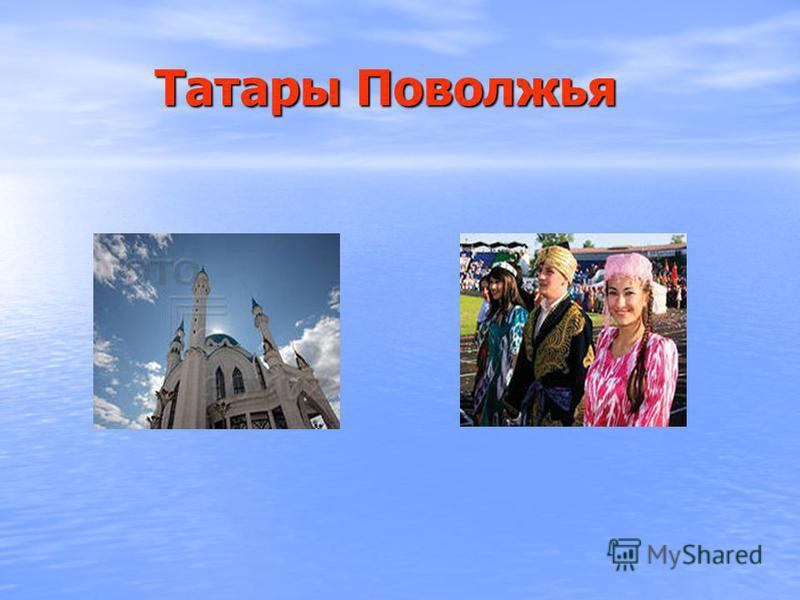 Татары Поволжья Татары Поволжья