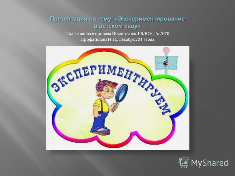 Подготовила и провела Воспитатель ГБДОУ д / с 70 Профатилова Н. П., декабрь 2014 года