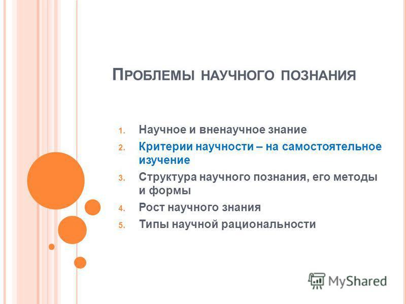 Рост научного знания 5.