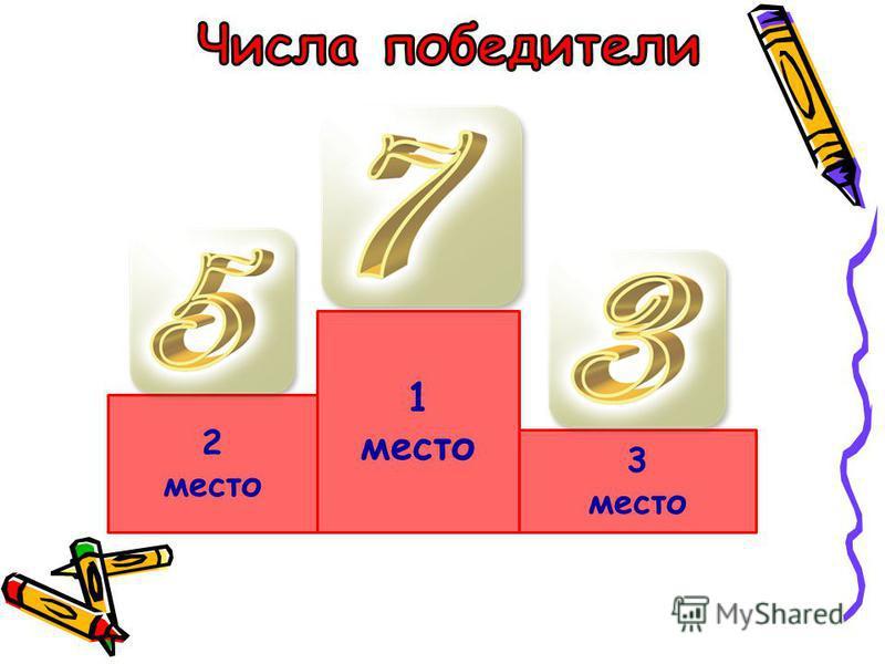 2 место 1 место 3 место