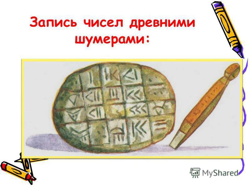 Запись чисел древними шумерами:
