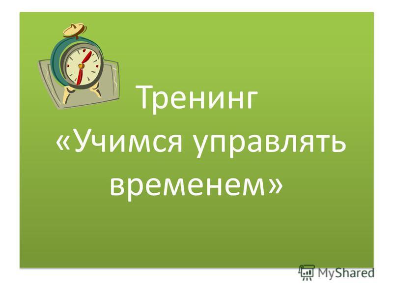 Тренинг «Учимся управлять временем»