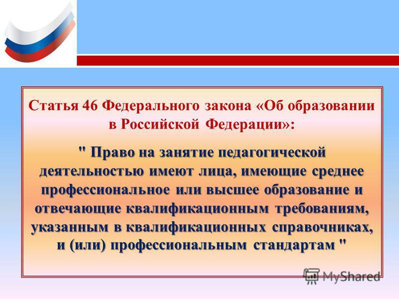 Статья 46 Федерального закона «Об образовании в Российской Федерации»: